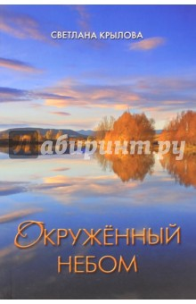 Крылова Светлана Олеговна » Окруженный небом. Сборник стихотворений