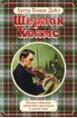 Обложка Полное собрание повестей и рассказов о Шерлоке Холмсе в одном томе