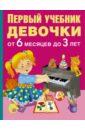 Фото - Дмитриева В. Г. Первый учебник девочки от 6 месяцев до 3 лет дмитриева в г первый учебник девочки от 6 месяцев до 3 лет