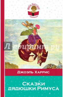 Сказки дядюшки Римуса сборник новые сказки дядюшки римуса