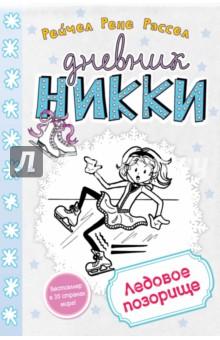 Ледовое позорище г ульяновск билиты на ледовое шоу