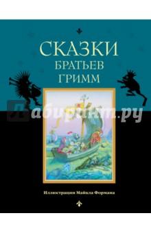 Сказки братьев Гримм эксмо книга сказки братьев гримм