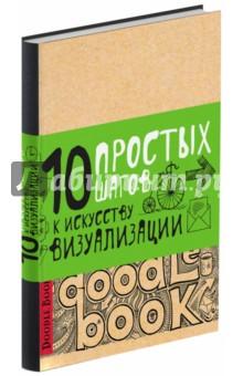 Эксмо Doodlebook.10 простых шагов к искусству визуализации