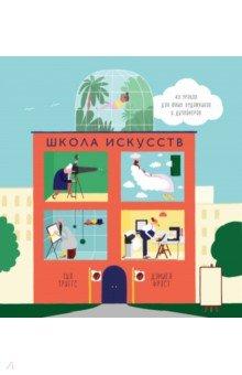 Книга Школа искусств. 40 уроков для юных художников и дизайнеров. Триггс Тил