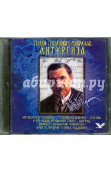 Литургия (сербская) (CD) авиабилеты дешево белград