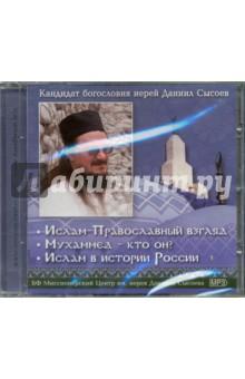 Ислам - Православный взгляд. Мухаммед - кто он? Ислам в истории России (CDmp3)