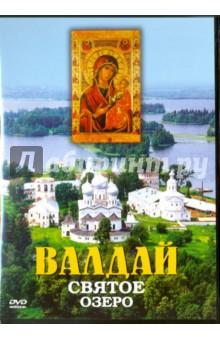 Валдай. Святое озеро (DVD) голомолзин е великий новгород тверь клин вышний волочек валдай бологое