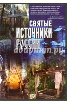 Святые источники России (DVD) святые источники дивеевской земли