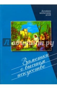 Заметки о высшем искусстве заметки о россии