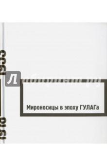 Мироносицы в эпоху ГУЛАГа горелка мультитопливная primus omnifuel ii