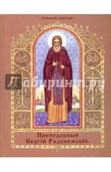 Купить Преподобный Сергий Радонежский, Русский издательский центр, Религиозная литература для детей
