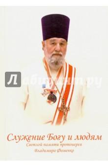 Служение Богу и людям. Светлой памяти протоиерея Владимира Фоменко