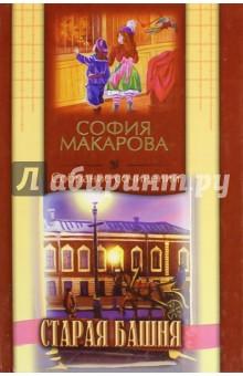 Купить Старая башня, Приход Хр. Святаго Духа сошествия на Лазаревском кладбище, Религиозная литература для детей