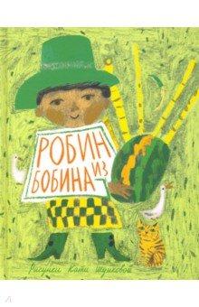 Купить Робин из Бобина, Нигма, Зарубежная поэзия для детей