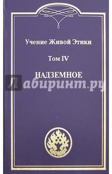 Учение Живой Этики. В 4-х томах. Том 4. Надземное рерих н агни йога