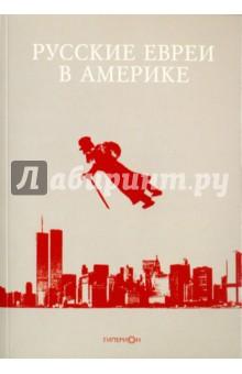 Русские евреи в Америке. Книга 12