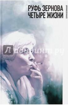 Руфь Зернова - четыре жизни. Сборник воспоминаний