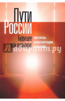 Пути России. Будущее как культура. Прогнозы, репрезентации, сценарии. Том XVII