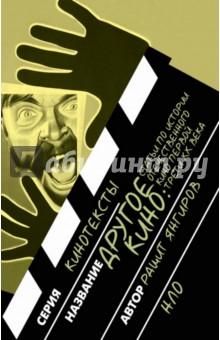 Другое кино. Статьи по истории отечественного кино первой трети ХХ века золотой фонд отечественного кино берегите женщин 4 dvd