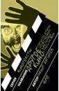 Янгиров Рашит Марванович Другое кино. Статьи по истории отечественного кино первой трети ХХ века