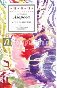 Азарова Наталия » Соло равенства