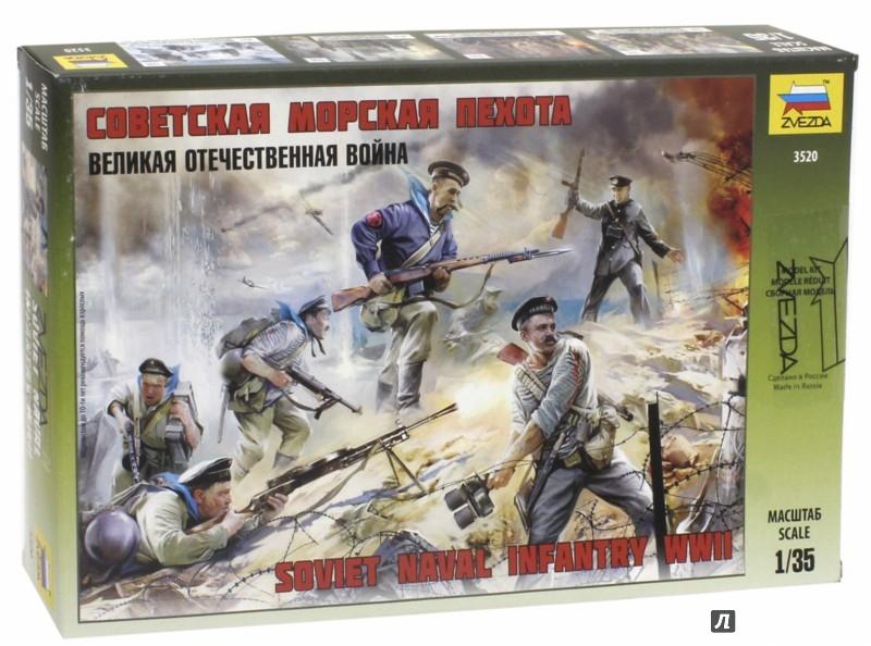 Иллюстрация 1 из 8 для Советская морская пехота (3520)   Лабиринт - игрушки. Источник: Лабиринт