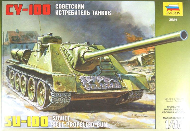 Иллюстрация 1 из 18 для Советская самоходка СУ-100 (3531) | Лабиринт - игрушки. Источник: Лабиринт