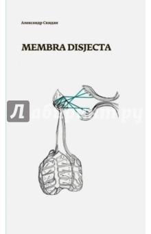 Membra disjecta вив крут сьюзен диси эмма гриффитс уильям хансен джеффри майлз барри б пауэлл роберт а сигал мифология за 30 секунд