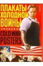 Плакаты холодной войны.