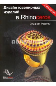 Дизайн ювелирных изделий в Rhinoceros