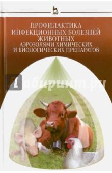 Профилактика инфекционных болезней животных аэрозолями химических и биологических препаратов
