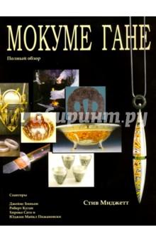 Мокуме Гане. Полный обзор книга мастеров