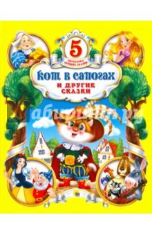 Купить Кот в сапогах и другие сказки, Проф-Пресс, Стихи и загадки для малышей