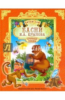 Купить Басни И. А. Крылова, Проф-Пресс, Басни для детей