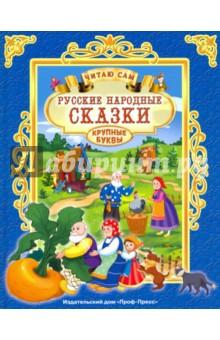 Русские народные сказки проф пресс сборник 10 сказок малышам русские народные сказки