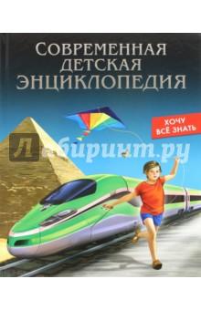 Современная детская энциклопедия книги издательство аст хочу все знать большая детская энциклопедия