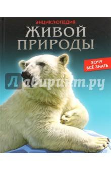 Энциклопедия живой природы