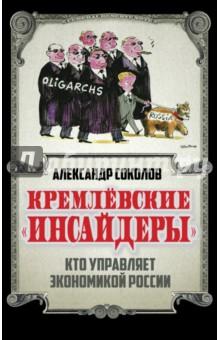 """Кремлевские """"инсайдеры"""". Кто управляет экономикой России"""