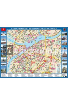 Санкт-Петербург. Историческая часть. Настольная санкт петербург настенная карта