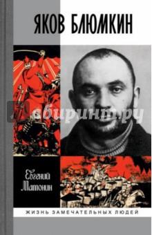 Яков Блюмкин: Ошибка резидента