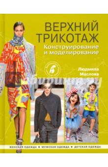 Верхний трикотаж. Конструирование и моделирование книги феникс модели женской одежды конструирование моделирование технология