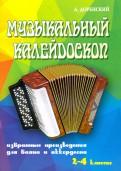 Музыкальный калейдоскоп. Избранные произведения для баяна и аккордеона. 2-4 классы