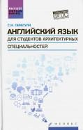 Английский язык для студентов архитектурных специальностей. Учебник. ФГОС