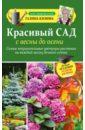 Кизима Галина Александровна Красивый сад с весны до осени. Самые неприхотливые цветущие растения на каждый месяц дачного сезона