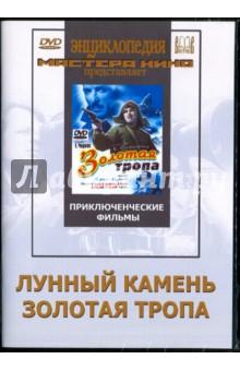 Лунный камень. Золотая тропа (DVD) коваль ю круглый год рассказы dvd с мультфильмами