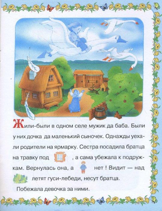 Иллюстрация 1 из 5 для Гуси-лебеди: Русская народная сказка   Лабиринт - книги. Источник: Лабиринт