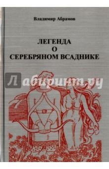 Абрамов Владимир Кузьмич » Легенда о серебряном всаднике. Поэма по мифологическим сюжетам мордвы