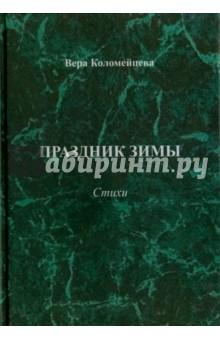 Коломейцева Вера Георгиевна » Праздник зимы. Стихи