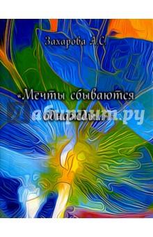 Захарова Алена Сергеевна » Мечты сбываются однажды.... Сборник стихотворений