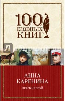 Анна Каренина книги эксмо там где твое сердце